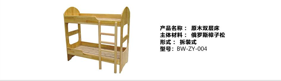 原木双层床