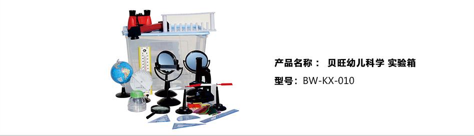 万博max下载幼儿科学实验箱